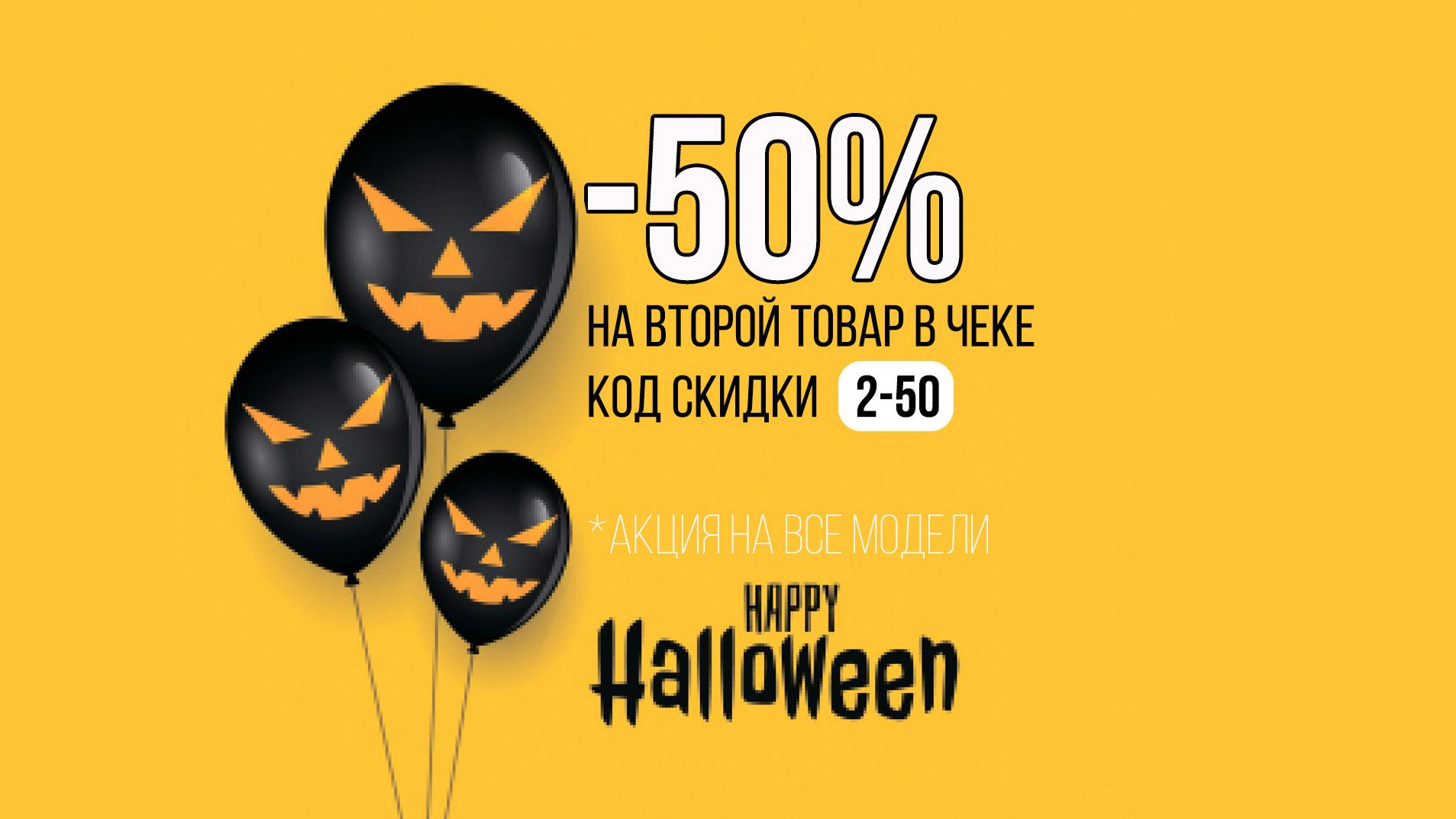 -50% Halloween 2020